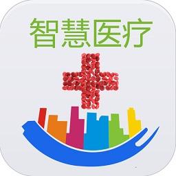 宁夏智慧医疗app