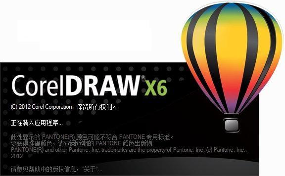 Adobe CorelDRAW X6 中文绿色版 0