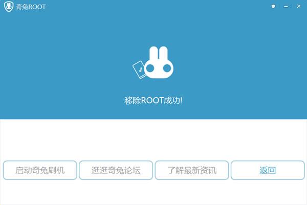 阿里云os奇兔root工具 v5.11.1.0 官网最新版 0