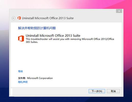 office2013/office365卸载工具 微软官方版 0