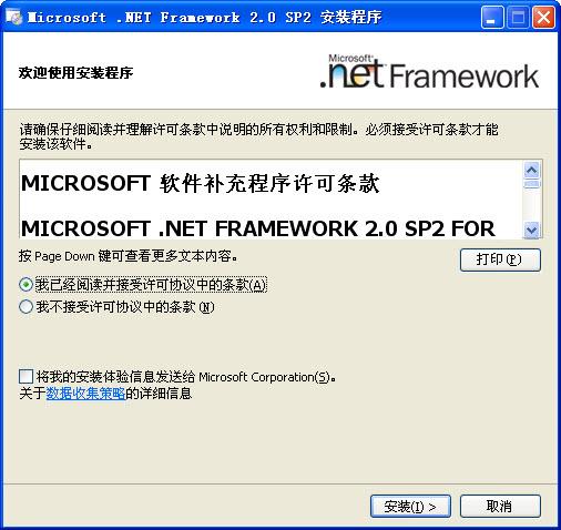 Microsoft .NET Framework 2.0 SP2 官方安装版 0