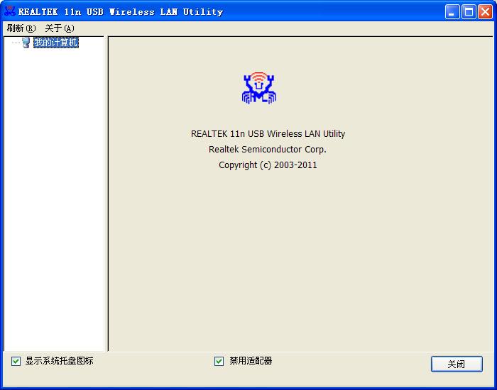 REALTEK 11n USB Wireless LAN Utility(RTL8188RU无线网卡驱动) 免费版 0