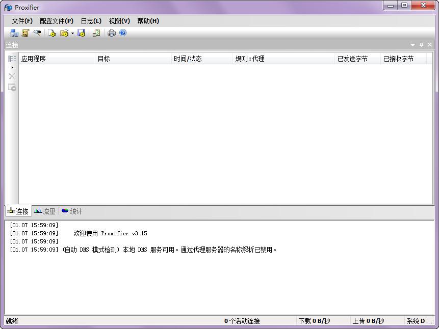 Proxifier(socks5客户端) v3.42 汉化优化安装版 0