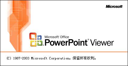 pptview浏览器 V11.0.5530.0 绿色版 0