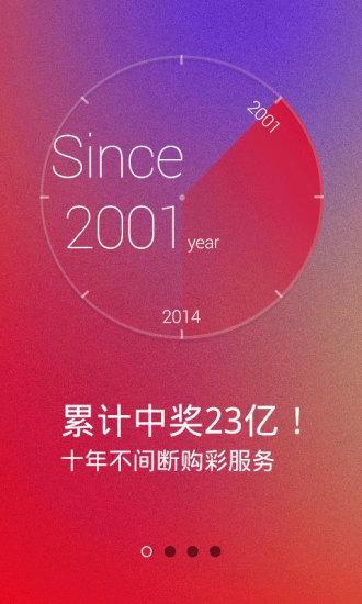 盈彩彩票 v1.0.0 官方安卓版 3
