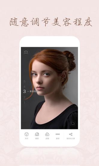 百度魔拍照相机美颜 v2.1.3.1 官方安卓版 2