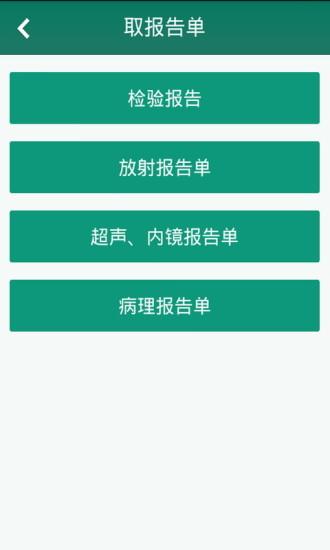 掌上青医app v1.3.2 官方安卓版 1