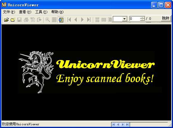 uvz文件阅读器 绿色免费版 0
