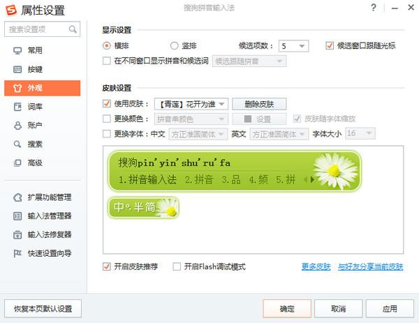 搜狗拼音输入法2019 v9.3.0.3021 官方正式版 0