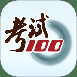 考试100手机版