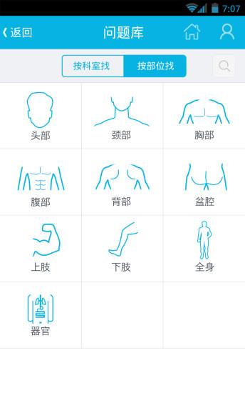 39问医生 v3.7 官网安卓版 3