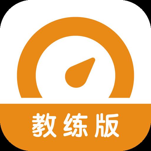 喱喱教练app