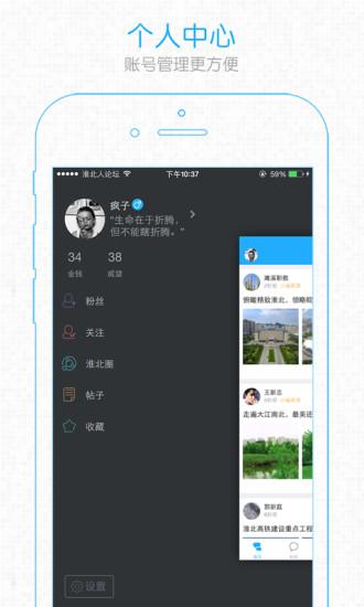淮北人论坛手机版 v2.0.0 安卓版 1