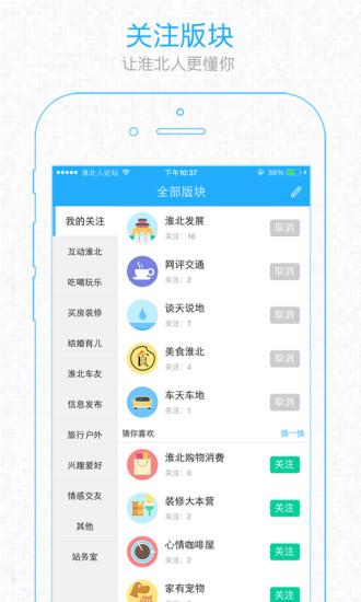 淮北人论坛手机版 v2.0.0 安卓版 0