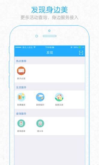 淮北人论坛手机版 v2.0.0 安卓版 2