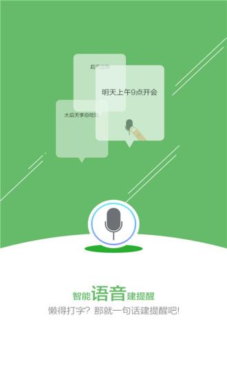 生活日历手机版 v5.14 最新安卓版1