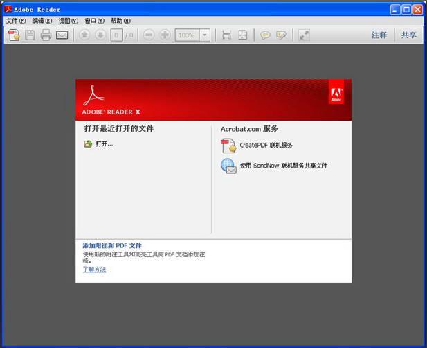 Adobe Reader X 10.0.0 简体中文版 0