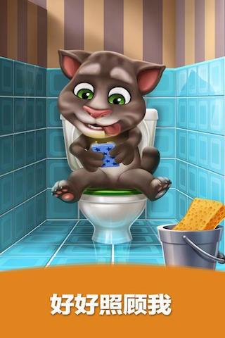 我的会说话的汤姆猫破解版 v1.2.1 安卓修改版 1