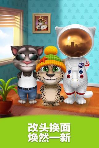 我的会说话的汤姆猫破解版 v1.2.1 安卓修改版 3
