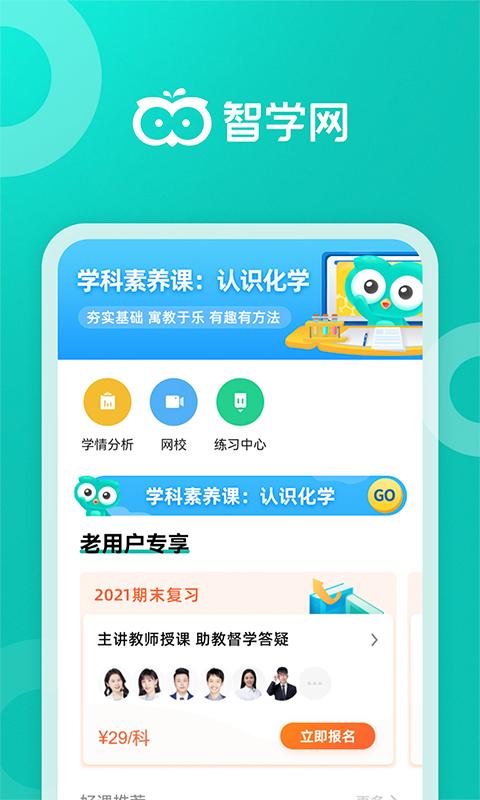 智学网官网app v1.8.2160 安卓版0