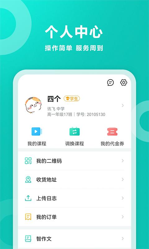 智学网官网app v1.8.2160 安卓版2