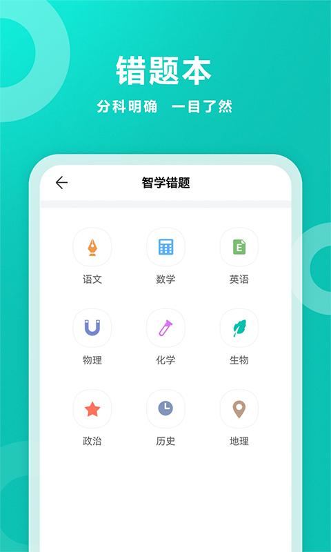 智学网官网app v1.8.2160 安卓版1