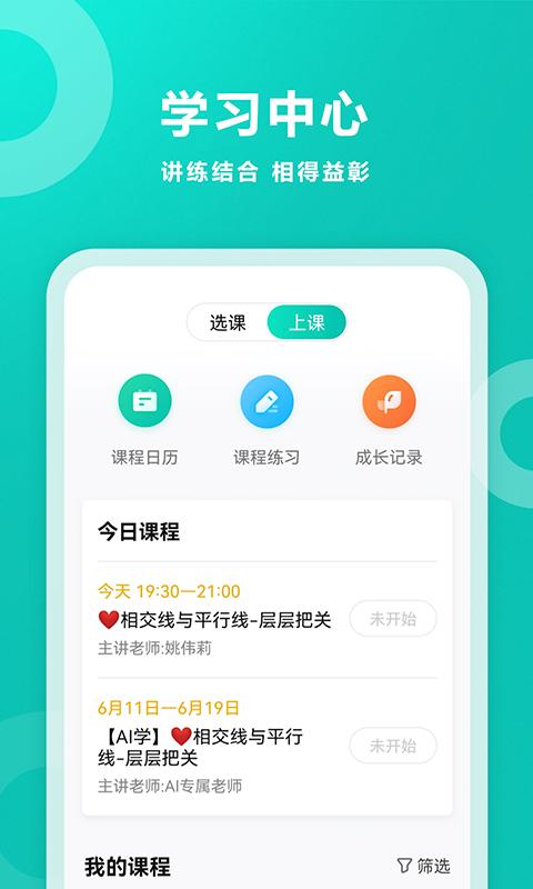 智学网官网app v1.8.2160 安卓版3