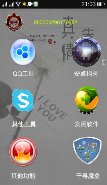 千寻魔盒破解版 v9 安卓最新版 0