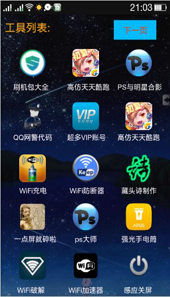 千寻魔盒破解版 v9 安卓最新版 3