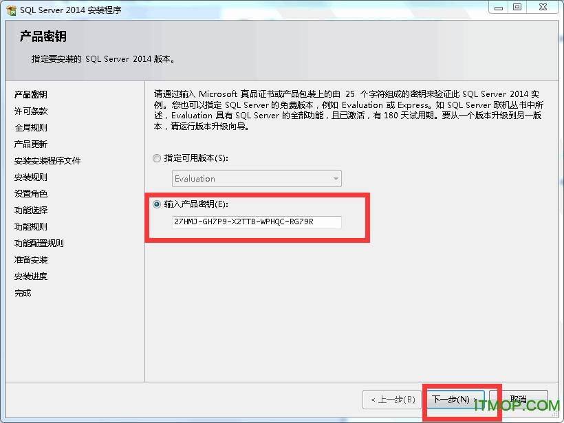 SQL Server2014企业版