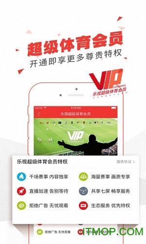 乐视体育直播苹果客户端 v3.2.4 iphone越狱版 0