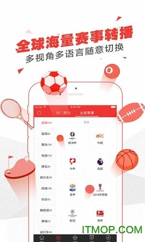 乐视体育直播苹果客户端 v3.2.4 iphone越狱版 1