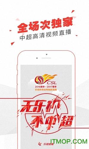 乐视体育直播苹果客户端 v3.2.4 iphone越狱版 2