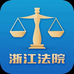 浙江智慧法院手机版