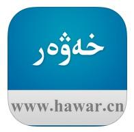 hawar cn iPhone版(维文新闻资讯)