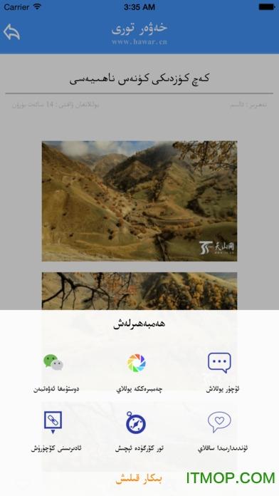 hawar cn iPhone版(维文新闻资讯) v2.0 苹果版 3