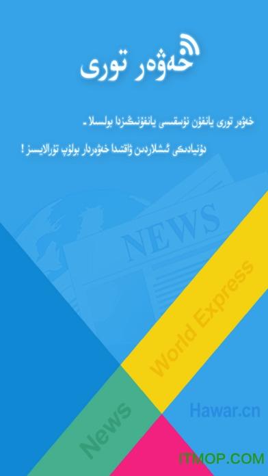 hawar cn iPhone版(维文新闻资讯) v2.0 苹果版 2