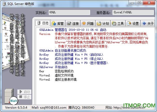 Microsoft SQL Server 2000 v6.5.0.4 简体中文绿色版 0