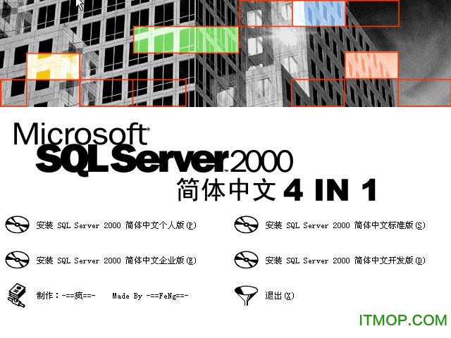 微软SQL Server 2000 4in1 简体中文完整版 0