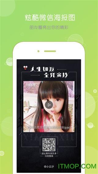 小咖秀ios版 v3.0.2 iPhone版 3