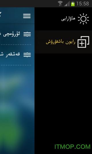 ulinix hawarayi apk(维语天气) v1.2 安卓版2