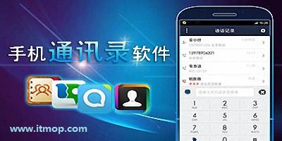 手机通讯录软件排行_通讯录软件哪个好?通讯录app制作