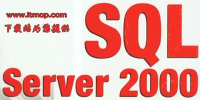 sql2000