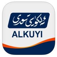 alkuyi cn苹果版(爱酷艺网维文版)