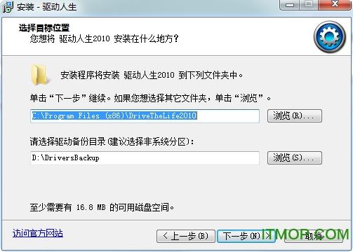 驱动人生2010 v3.1.37.44 安装版 0