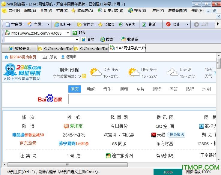 WIE浏览器 v5.6.5.802 免费版 0