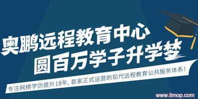 奥鹏教育app