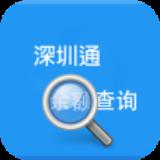 深圳通余额查询app