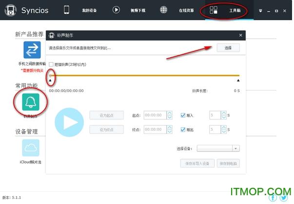 Syncios(苹果同步管理工具) v6.6.0 官方中文版 0