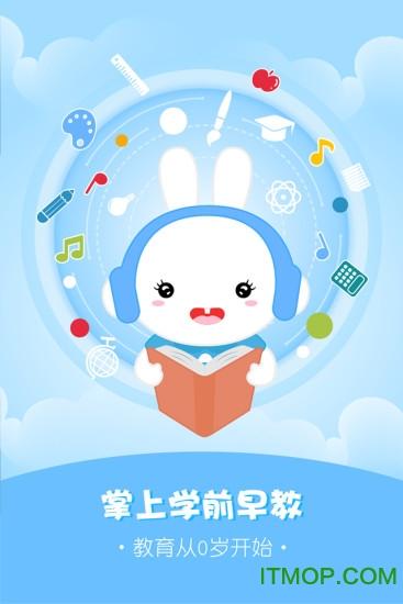 火火兔讲故事 v1.0.2 官网安卓版 0